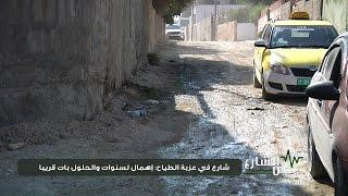 نبض الشارع - شارع في عزبة الطياح: إهمال لسنوات والحلول بات قريبا
