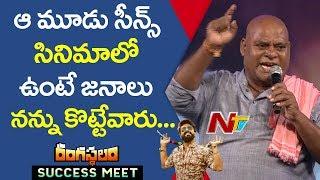 Video Ajay Ghosh Speech @ Rangasthalam Vijayotsavam || Pawan Kalyan || Ram Charan MP3, 3GP, MP4, WEBM, AVI, FLV Maret 2019