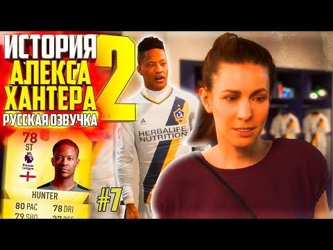 ФАНАТКА или ДЕВУШКА ? | ИСТОРИЯ ALEX HUNTER 2 | FIFA 18 | #7 (РУССКАЯ ОЗВУЧКА)
