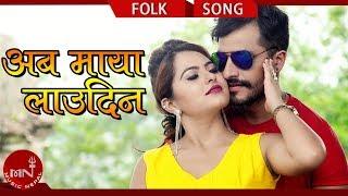 Aba Maya Laudina - Muna Thapa Magar & Aayush Pariyar Chanchale