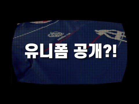 2020, 청주FC  유니폼 공개?!