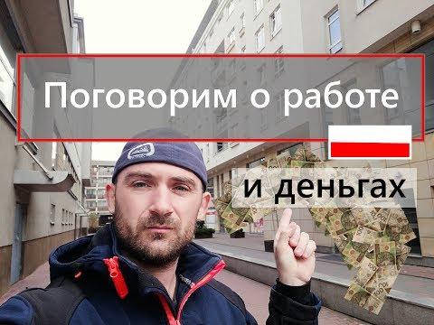 Поговорим о работе в Польше.