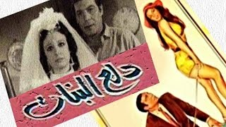Dala3 Al-Banat دلع البنات