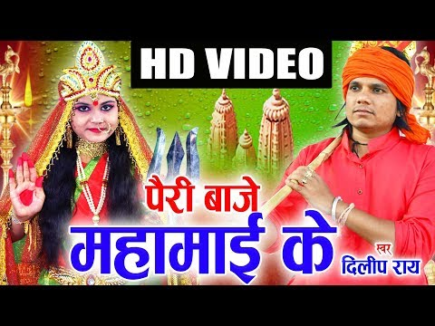 दिलीप राय | Cg Jas Geet | पैरी बाजे महामाई के | New Chhattisgarhi Song | Hd Video 2019 | Avm-studio