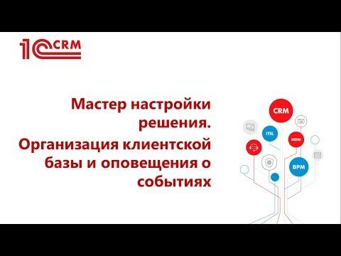 1.4 Мастер настройки решения. Организация клиентской базы и оповещения о событиях