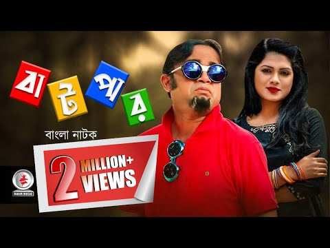 Download batpar i বাটপার i nusrat imroz tisha i akm hasan hd file 3gp hd mp4 download videos