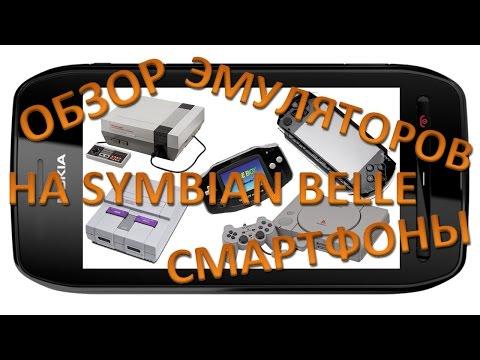 Эмуляторы NES, SNES, PS1, GBA и PSP на Symbian Belle смартфоны
