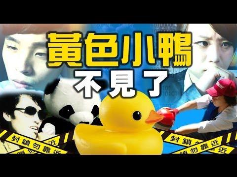 黃色小鴨竟慘遭綁架,兇手到底是誰!?