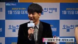 14.12.16 Love Forecast Production Briefing 2 - Lee Seung Gi