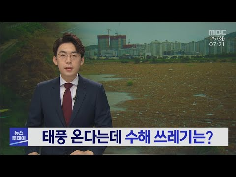 목포MBC 뉴스투데이 20200825