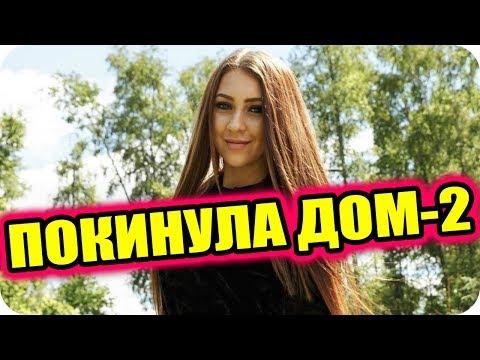 ДОМ 2 СВЕЖИЕ НОВОСТИ раньше эфира 15 августа 2018 (15.08.2018) - DomaVideo.Ru