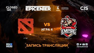 FTM vs Empire, EPICENTER XL CIS, game 4 [Jam, LighTofHeaveN]
