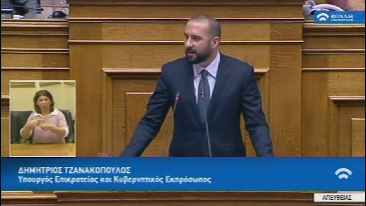 Απόσπασμα ομιλίας του Δημ. Τζανακόπουλου στην Βουλή