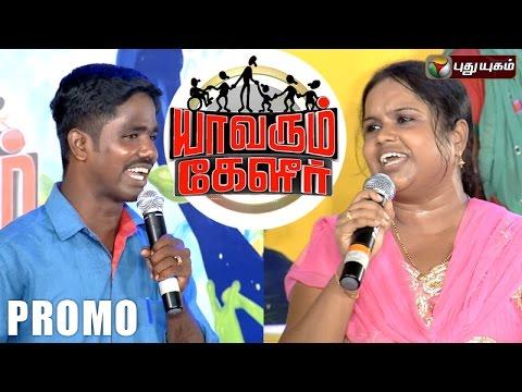 Yaavarum-Kelir--PROMO-21-05-2016-Puthuyugam-TV