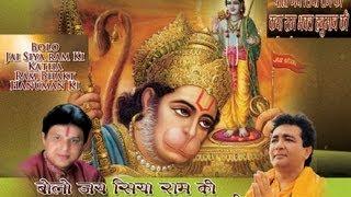 Sunder Kand Hanuman Katha By Rakesh Kala I Bolo Jai Siya Ram Ki Katha Rambhakt Hanuman Ki