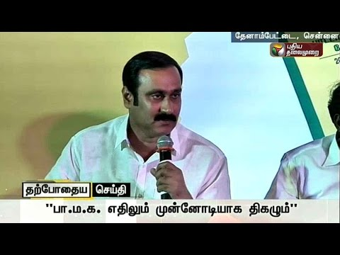 Live-Anbumani-Ramadoss-speech-during-release-of-PMKs-election-manifesto