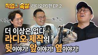 [직업의속살 라디오PD편 EP.2] 이준의 영스! 류철민PD가 고백하는 라디오피디의 세계!