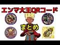 【バスターズ】エンマ大王QRコードまとめ(エンマメダル・勇ましき王のうでわ・レツオニレコード)
