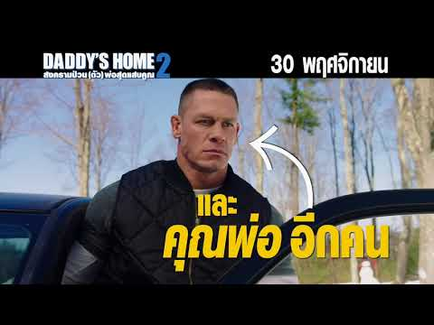 Daddy's Home | Fun Kids | TV Spot | UIP Thailand