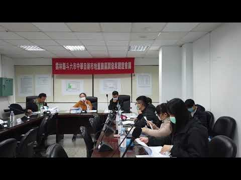 雲林縣斗六市中華自辦市地重劃區聽證會錄影