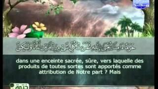 Le coran traduit en français parte 20 شيخ أبو بكر الشاطري الجزء