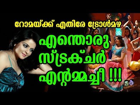 റോമയുടെ ശരീരവടിവിനെ കളിയാക്കി സോഷ്യൽ മീഡിയ Roma Asrani Hot Item Dance Troll Sathya Movie