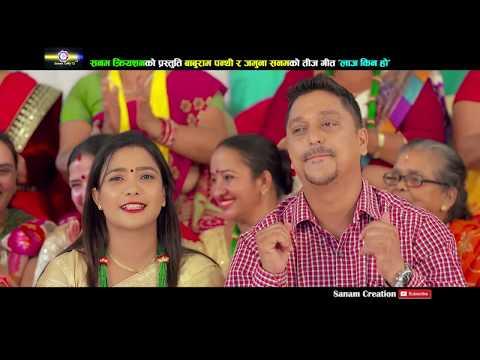 (New Nepali Teej song 2074 लाज किन हो? Laj kina ho by Baburam Panthi ...10 min)