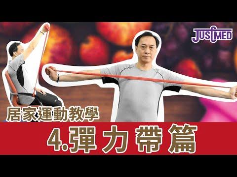 4.彈力帶篇。利用彈力帶彈性、阻力來訓練肌肉吧!