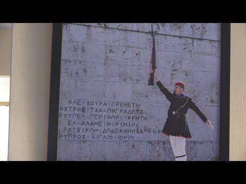 Video - Παρουσία Παυλόπουλου το τρισάγιο στη μνήμη του εύζωνα Θωμά Σπυρίδωνος