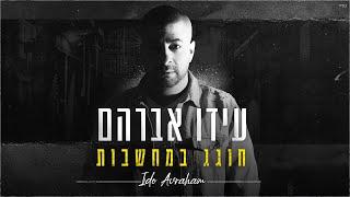 הזמר עידו אברהם - בסינגל חדש - חוגג במחשבות