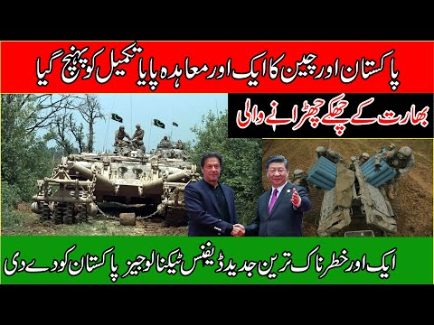 Pakistan Bought A New Technology Against India | Pak Defense