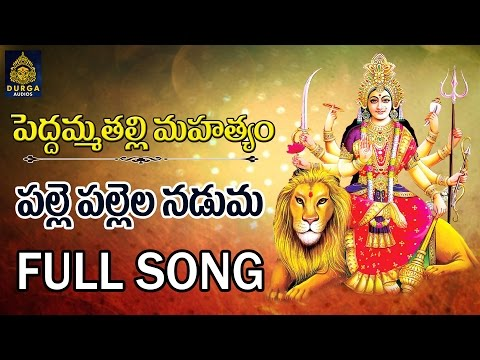 Palle Pallela Naduma Full Song – Peddamma Talli Mahatyam