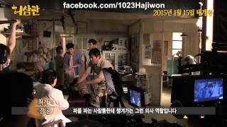 Ha Ji Won           At            Chronicle Of A Blood Merchant  2015                 Behind The Scenes