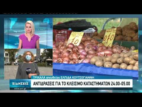 Μίνι lockdown στα Τρίκαλα   26/09/2020   ΕΡΤ