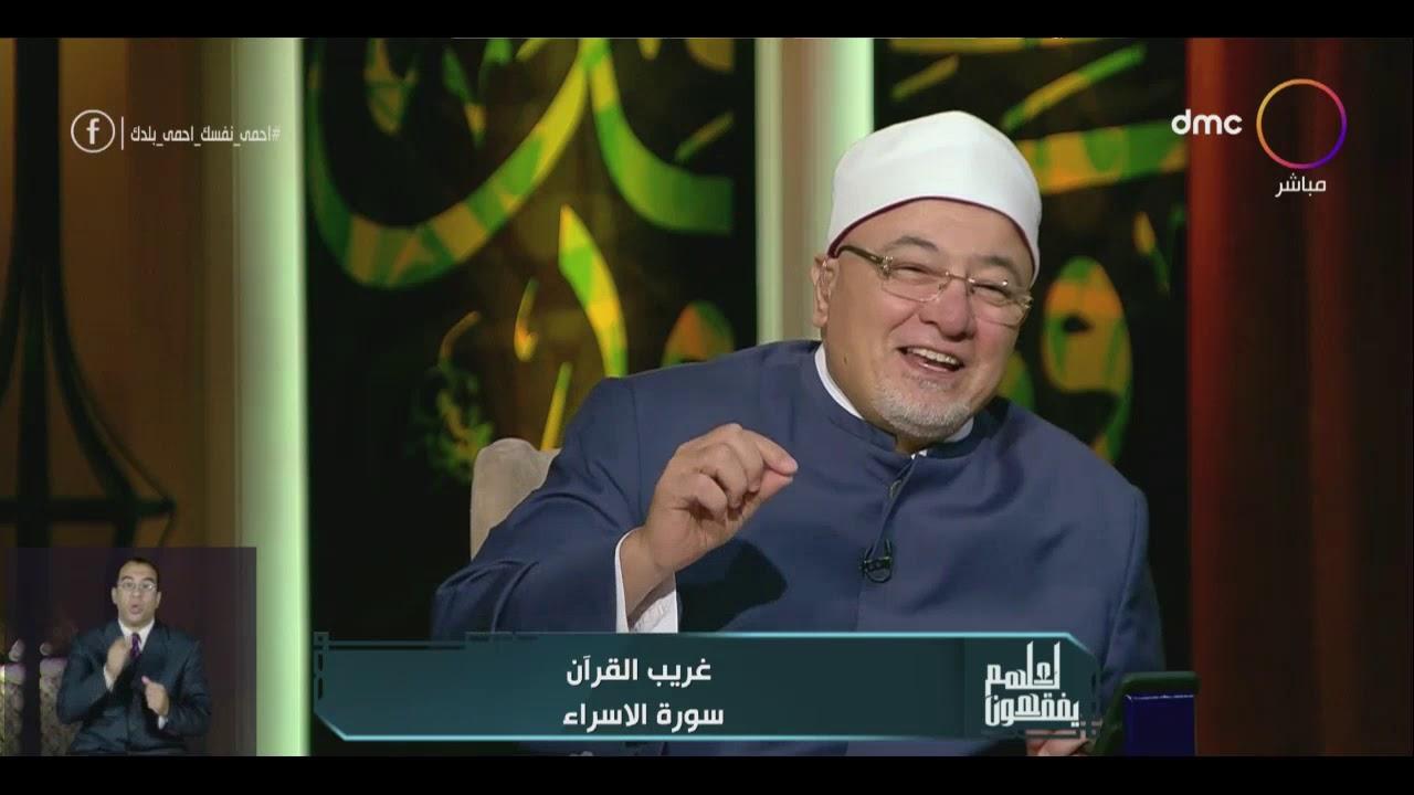 """لعلهم يفقهون - الشيخ رمضان عبد الرازق يفسر قول الله تعالى: """"ولا تجهر بصلاتك"""""""