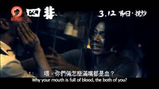 《四非》(Guilty) 預告片 3.12 即日攬炒