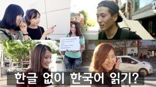 한국어 문장을 한글 없이 읽는다면 어떨까요? 한글날을 맞이해서, 한국어를 정말 잘하는 네 친구, 마리, 라우라, 율리아, 리넷과 함께 거리에서...