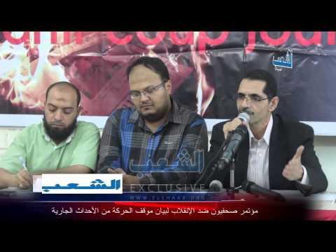 """تعليق """"صحفيون ضد الانقلاب"""" على التهجير القسري لأهالى رفح"""