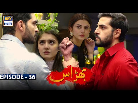 Bharaas Episode 36 [Subtitle Eng] - 10th December 2020 - ARY Digital Drama