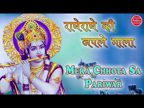 Video Mera Chota Sa Pariwar ghar ajao ek bar!! Popular Krishna Bhajan 2016 !! Full HD Video I #Ambeybhakti download in MP3, 3GP, MP4, WEBM, AVI, FLV January 2017