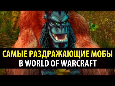 Бессмысленный Топ: Самые Раздражающие Мобы в World of Warcraft (видео)