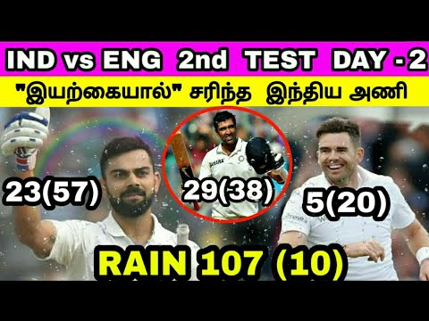 IND vs ENG  2nd test Day-2 highlights | மழையால் மானம் இழந்த இந்திய அணி பேட்ஸ்மேன்கள்