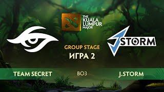 Team Secret vs J.Storm (карта 2), The Kuala Lumpur Major   Групповой этап
