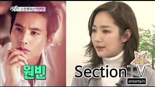 [Section TV] 섹션 TV - Park Min-young,