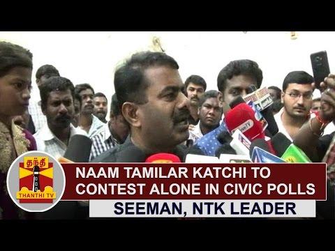 Naam-Tamilar-Katchi-to-contest-alone-in-Local-Body-Polls--Seeman-Thanthi-TV