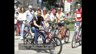 Велопробіг об'єднує громаду