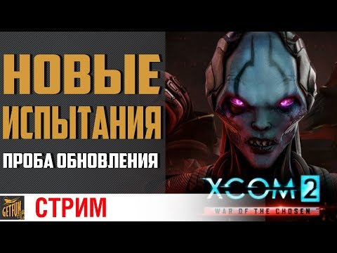 Обзор XCOM 2 War of the Chosen DLC