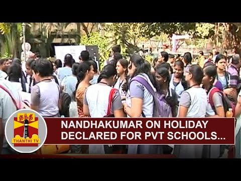 Nandhakumar-on-Holiday-declared-for-18-000-Private-Schools-across-Tamil-Nadu-Thanthi-TV