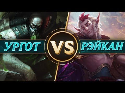 Битва: Ургот против Рэйкана | League of Legends