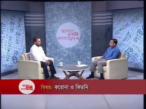 Jante Chai Janate Chai- EP 14 || বিষয়: করোনা ও কিডনি || ETV Lifestyle